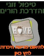טיפול זוגי והדרכת הורים בירושלים ובבאר שבע